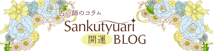在籍先生のブログ