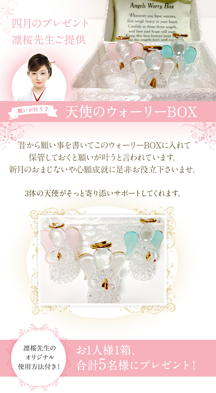 凜桜(りお)先生からのプレゼント