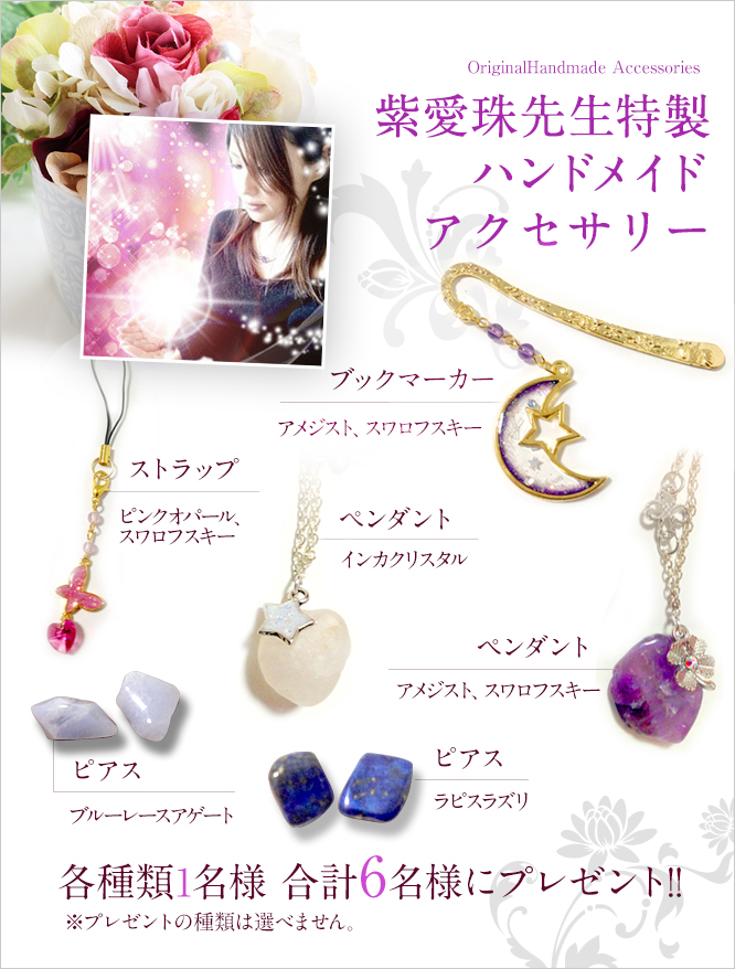 紫愛珠(むらさきあんじゅ)先生からのプレゼント